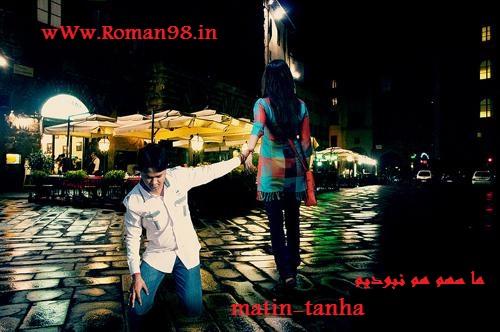 دانلود رایگان رمان عاشقانه matin-tanha به نام ما سهم هم نبودیم