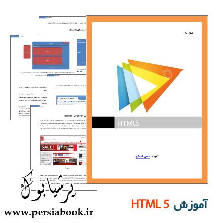 دانلود کتاب آموزش HTML 5