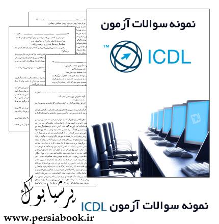دانلود کتاب نمونه سوالات آزمون ICDL