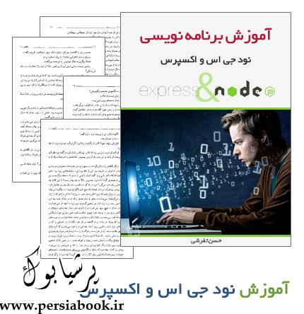 دانلود کتاب آموزش برنامه نویسی نود جی اس و اکسپرس