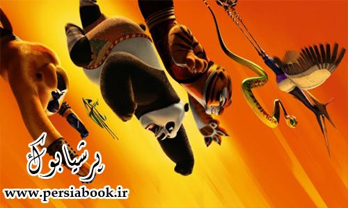 دوبله فارسی انیمیشن سریالی پاندای کونگفو کار