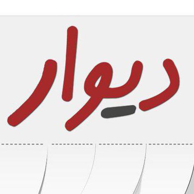 کانال رسمی سایت دیوار
