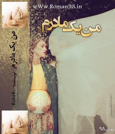 دانلود رمان جدید Bahar به نام من یک مادرم