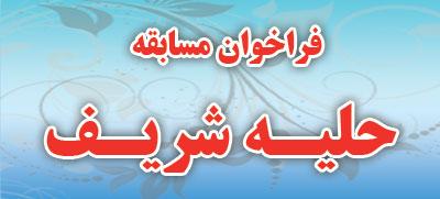 اعلام  نتایج  جشنواره خوشنویسی حلیه شریف ترکیه سال 1394