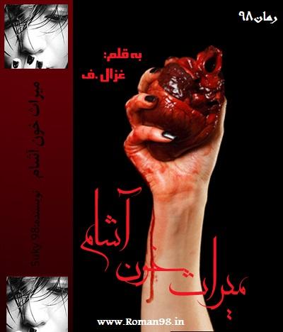 دانلود رمان عاشقانه جدید غزال.ف به نام میراث خون اشام