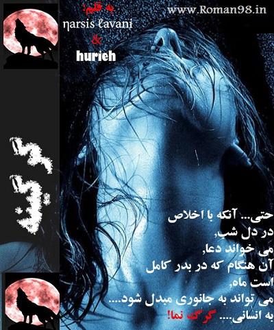 دانلود رمان خارجی جدید Narsis Lavani & Hurieh به نام گرگینه