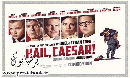 تحلیل و بررسی فیلمهای برتر هفتهی اخیر - درود بر سزار!
