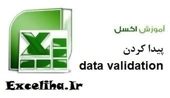 پیدا کردن (جستجو) data validation ها