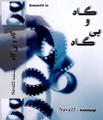 دانلود رمان جدید و جذاب Nava22 به نام گاه و بیگاه