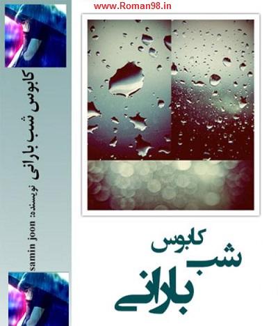 دانلود رمان جدید و جذاب Samin Joon به نام کابوس شب بارانی