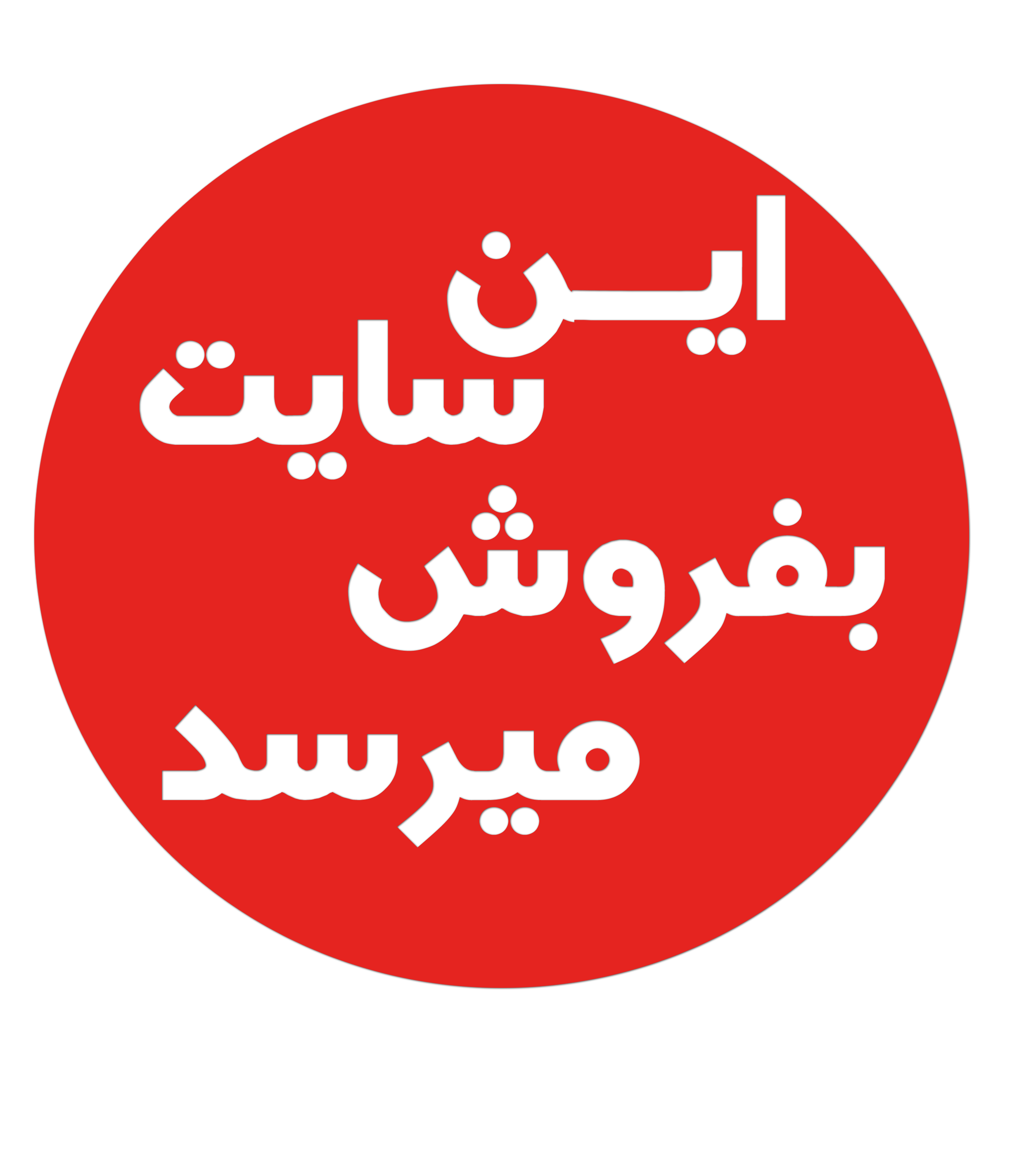 فروش وبلاگ ایران فارس