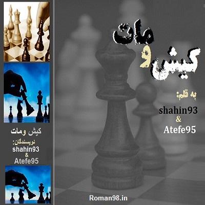 دانلود رمان جدید و جذاب shahin93 & Atefe95 به نام کیش و مات