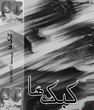 دانلود رمان جدید و جذاب Mahtabi22 به نام کبک ها