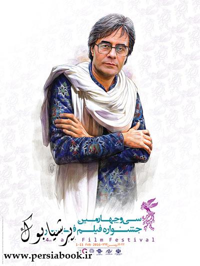 [سینمای ایران]سی و چهارمین جشنواره فیلم فجر چگونه گذشت ؟