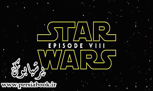 دانلود تریلر Star Wars VIII Production Announcement