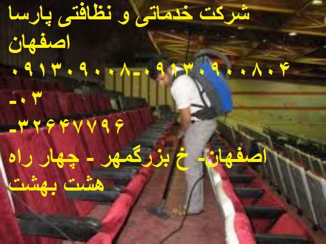 نظافت منازل اصفهان