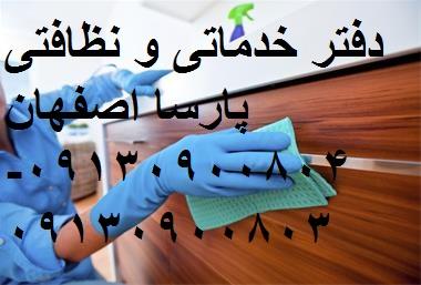 بهترين روش نظافت محل كار