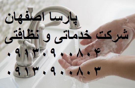 شرکت نظافتی و پاکیزگی پارسا اصفهان