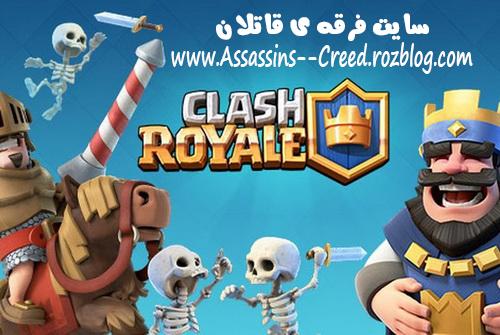 دانلود بازی Clash Royale 1.2.0 برای اندروید