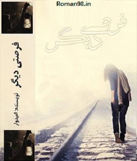 رمان محبوب امیدوار بنام فرصتی دیگر
