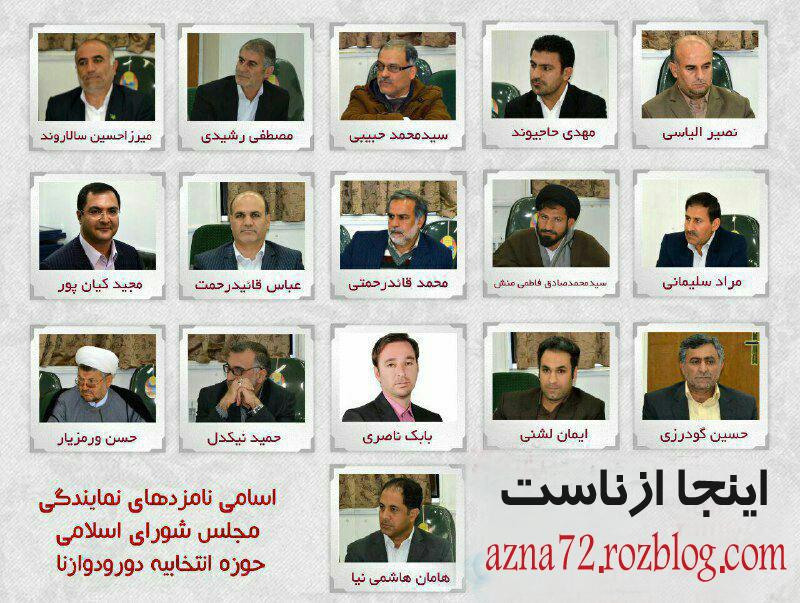 نمایش پست :اسامی و عکس کامل کاندیدهای دهمین دورده مجلس  حوزه ازنا و دورود
