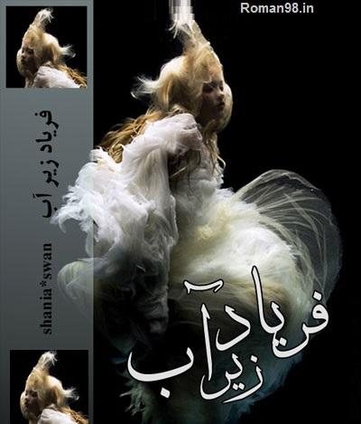 رمان پرمخاطب shania - swan بنام فریاد زیر آب