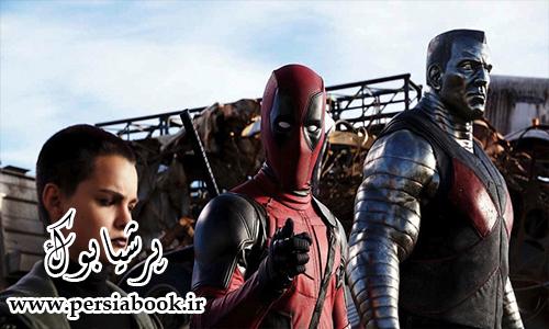 Deadpool-Clip-Super-Bowl-Promotion