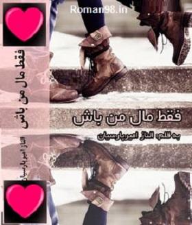 رمان پربازدید الناز امیر پارسیان بنام فقط مال من باش