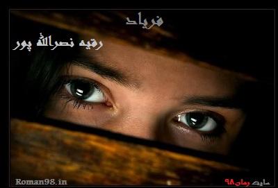 رمان ایرانی پرمخاطب رقیه نصرالله پور بنام فریاد