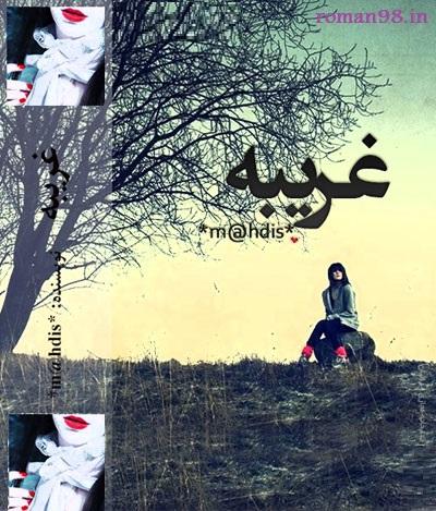 رمان ایرانی پرطرفدار *M@hdis* بنام غریبه