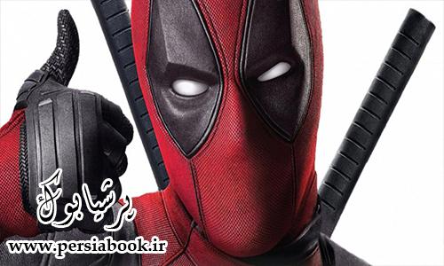 """Deadpool"" سریع ترین پرفروش رنک R در لیست داستان های کمیکhttps://rozup.ir/view/1306311/deadpool-r-rated-comic-book-movies-box-office.jpg"