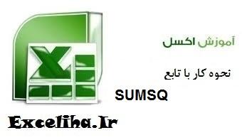 نحوه کار با تابع SUMSQ