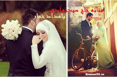 رمان پرفروش بامداد خمار نوشته فتانه حاج سیدجوادی