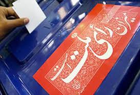 نمایش پست :نتایج آرا/ حوزه انتخابیه دورود و ازنا به دور دوم کشیده شد