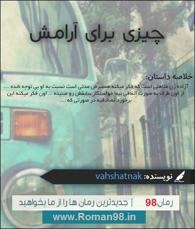 رمان چیزی برای ارامش از وحشتناک - Vahshatnak
