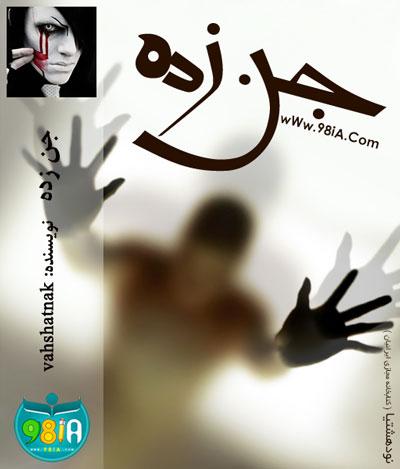 دانلود رمان جن زده | موبایل و PDF