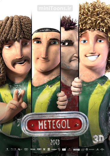 دانلود فیلم فوتبالدستی – Metegol (دوبله فارسی + زبان اصلی)