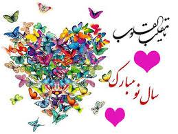 اس ام اس تبریک پیشاپیش عید نوروز ۹۵