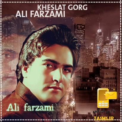 آهنگ جدید علی فرزامی به نام خصلت گرگ