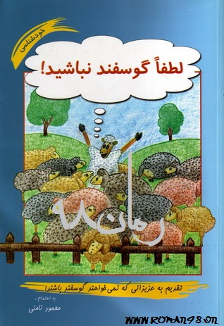 رمان لطفا گوسفند نباشید