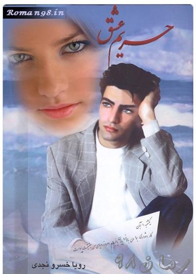 رمان حریم عشق