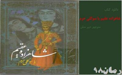 دانلود رمان شاهزاده عقیم - سوگلی حرم