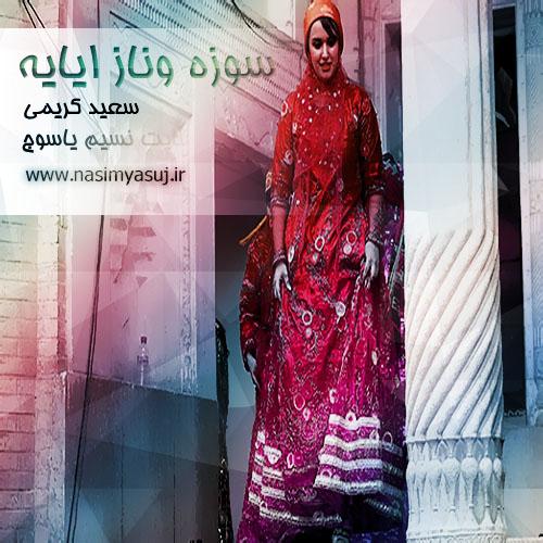 دانلود آهنگ دختر خاله از سعید کریمی