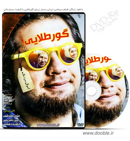 دانلود رایگان فیلم سینمایی ایرانی فوق العاده زیبای گور طلایی 1394 با کیفیت عالی