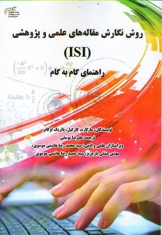 کتاب - روش نگارش مقاله های علمی پژوهشی (ISI) راهنمای گام به گام
