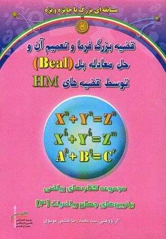 کتاب - قضیه بزرگ فرما و تعمیم آن و حل معادله بل (Beal) توسط قضیه های HM