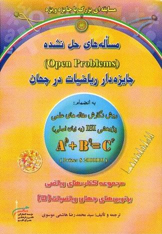 کتاب - مساله های حل نشده (Open Problems) جایزه دار ریاضیات در جهان
