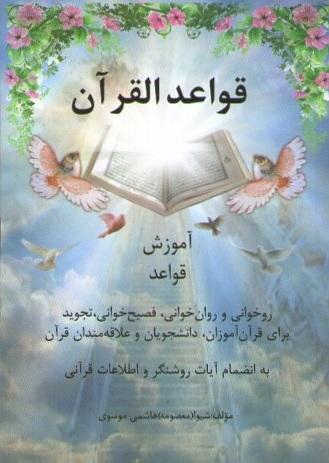 کتاب - قواعد القرآن