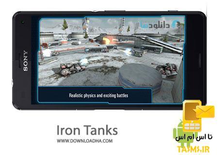 دانلود بازی مهیج تانک های آهنین Iron Tanks 2.03 برای اندروید