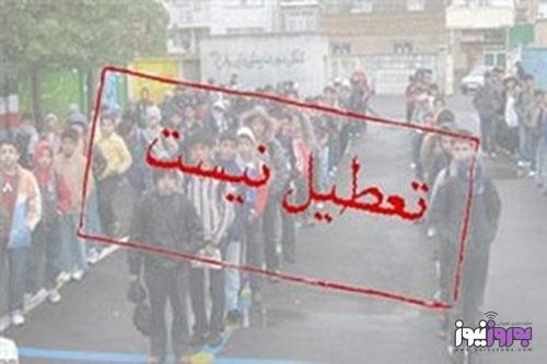 خبر تعطیلی مدارس در ۱۴ فروردین ۱۳۹۵